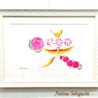 花文字で描く「咲」