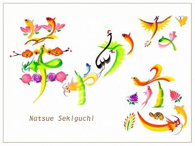 花文字・花文字アートで描く花言葉1224