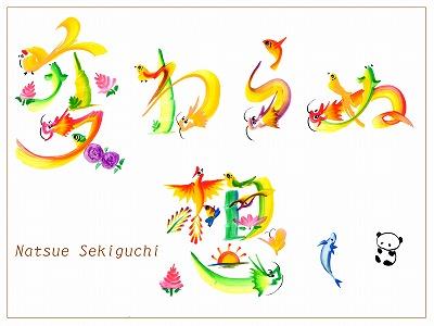 花文字・花文字アートで描く花言葉1226