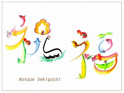 花文字・花文字アートで描く花言葉1229