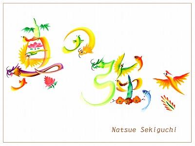 花文字・花文字アートで描く花言葉1231