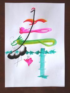 花文字,花文字アート,開運花文字,絵文字,文字アート,書道アート,筆文字,花文字基本の絵,吉祥絵