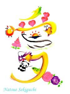 花文字,花文字アート,開運花文字,絵文字,文字アート,書道アート,筆文字,花文字教室,愛