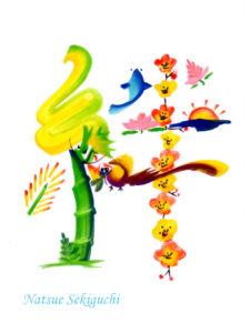 花文字,花文字アート,開運花文字,絵文字,文字アート,書道アート,筆文字,花文字教室