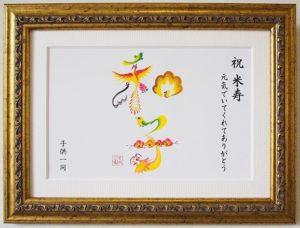 花文字,長寿お祝い,米寿お祝い