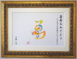 花文字・花文字アートの長寿お祝い、喜寿お祝い