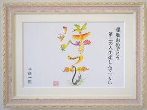 花文字・花文字アートの長寿お祝い、還暦