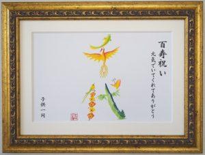 花文字・花文字アートの長寿お祝い、百寿
