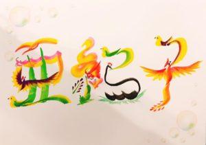 花文字,花文字アートで描くお名前 亜紀子さん