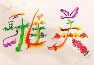 花文字,花文字アートで描くお名前 雅美さん