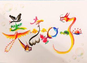花文字,花文字アートで描くお名前 美知子さん