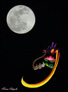 満月,花文字,花叶文字,月