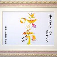 花文字,花文字アート,出産お祝い,命名書