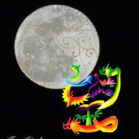 花文字で描く望と満月の写真