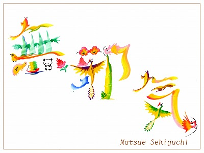 花文字・花文字アートで描く花言葉
