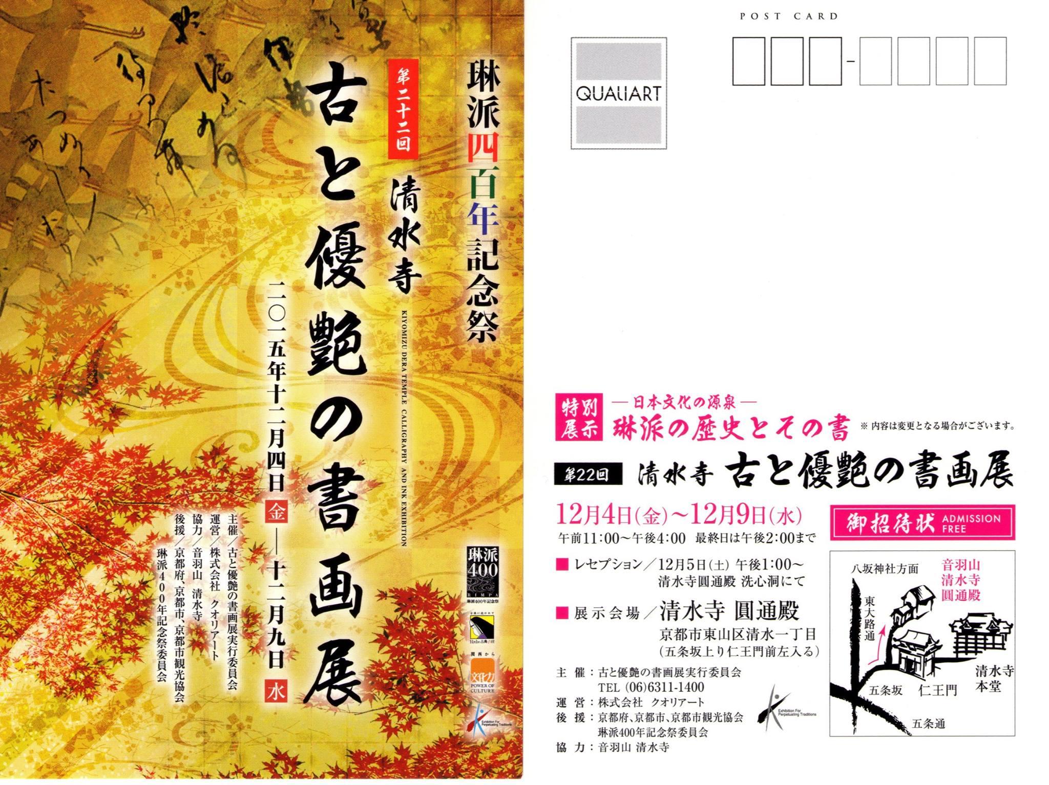 清水寺 古と優越の書画展 花文字