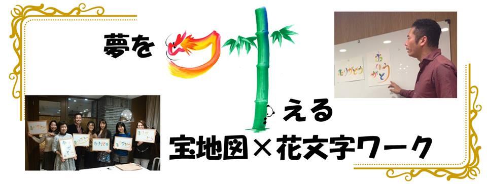東京開催 夢を叶える宝地図×花文字ワーク