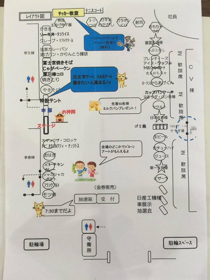 神奈川開催 花文字・花文字アートイベント