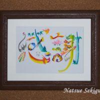 花文字・花文字アートで描くオーダーアート「感謝」