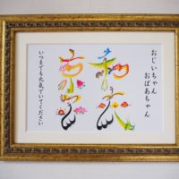 花文字・花文字アートで描く長寿、敬老祝い