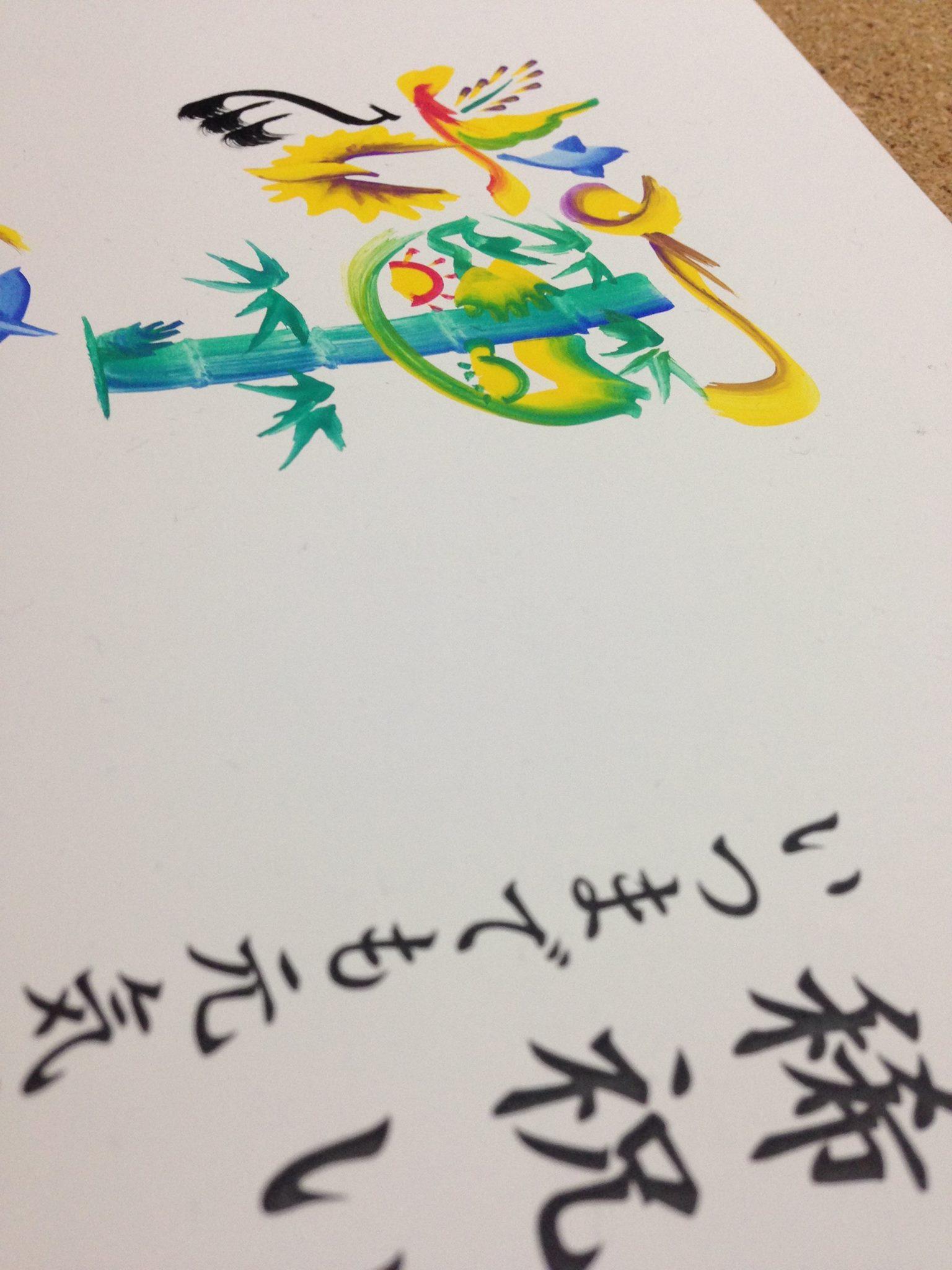 花文字・花文字アートで描く長寿祝い