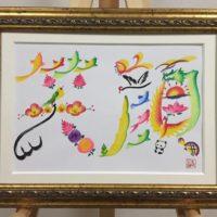 花文字・花文字アートで描く「笑顔」のオーダーアート