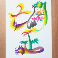 花文字,花文字アートで描く「望」