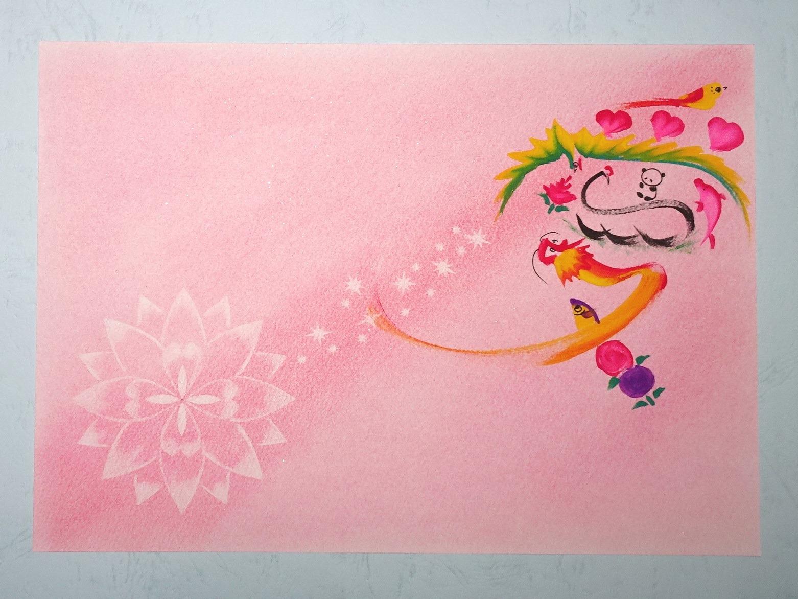 花文字・花文字アートとパステルで描く「愛」