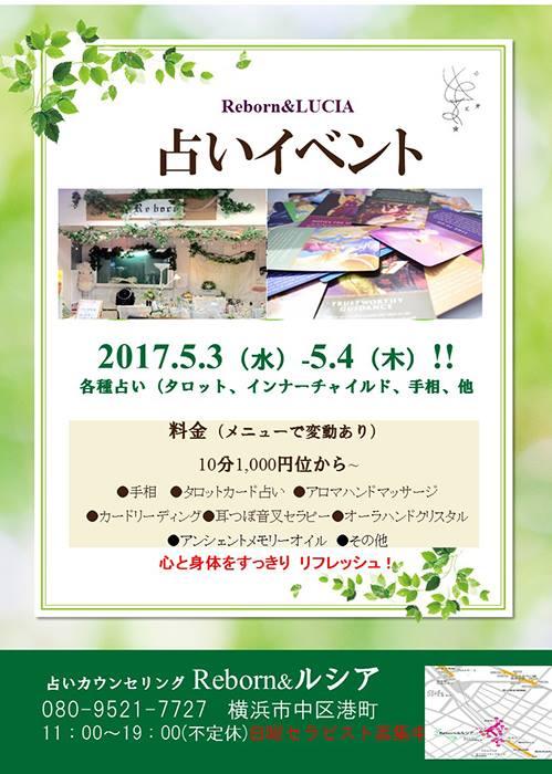 関内開催 花文字・花文字アートイベント出店