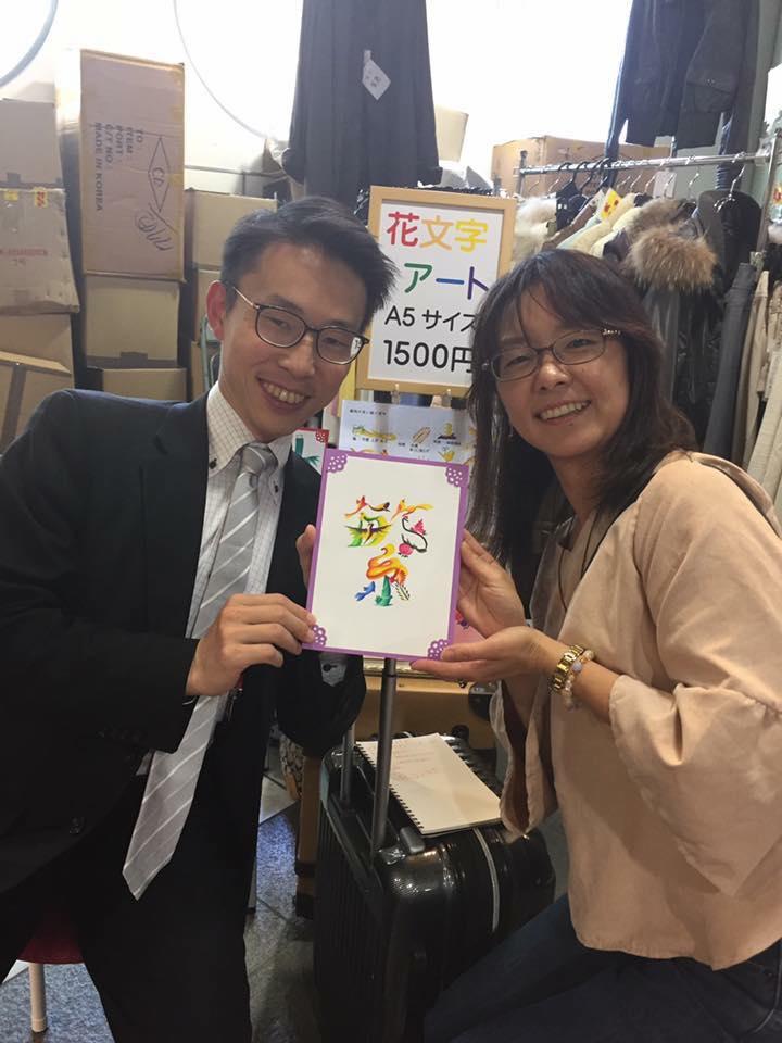 横浜・関内開催 花文字・花文字アートイベント