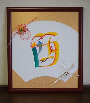 東京開催 花文字・花文字アートでお正月飾りを描こう