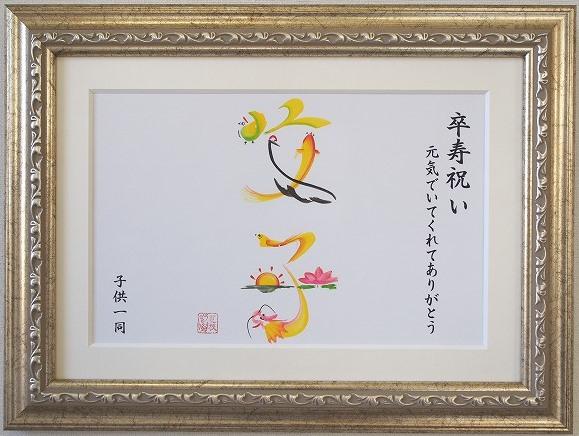 花文字・花文字アートの長寿祝い 卒寿