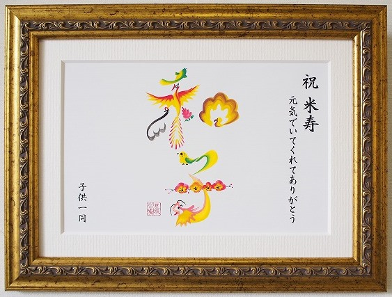 花文字・花文字アートの長寿祝い 米寿