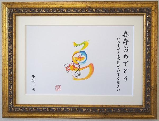 花文字・花文字アートの長寿祝い 喜寿