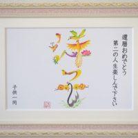 花文字・花文字アートの長寿祝い 還暦