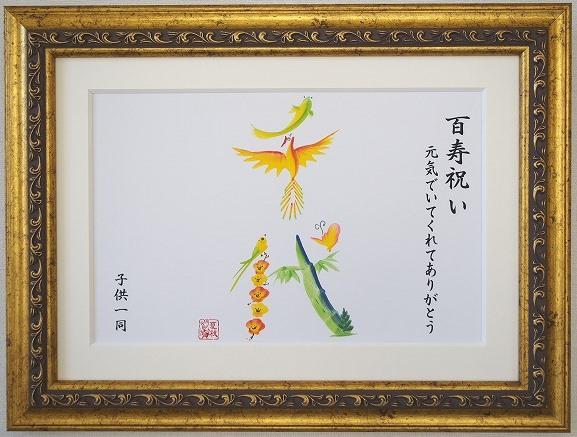 花文字・花文字アートの長寿祝い 百寿