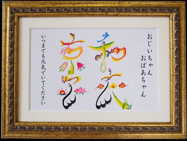 花文字・花文字アートの敬老のお祝い
