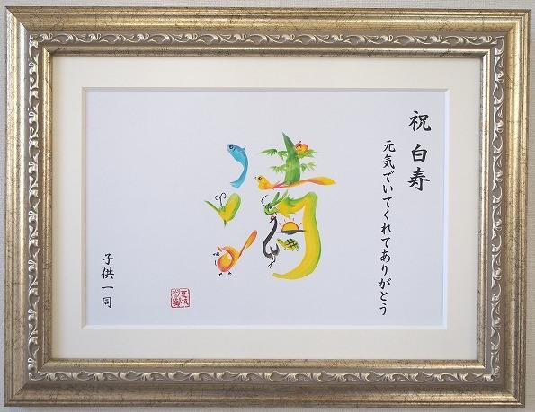 花文字・花文字アートの長寿祝い 白寿