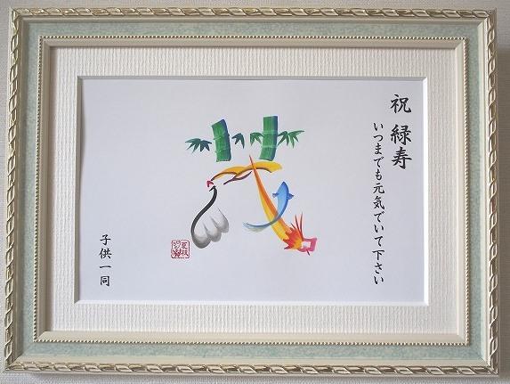 花文字・花文字アートの長寿祝い 緑寿