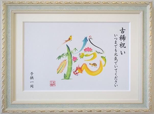 花文字・花文字アートの長寿祝い 古稀