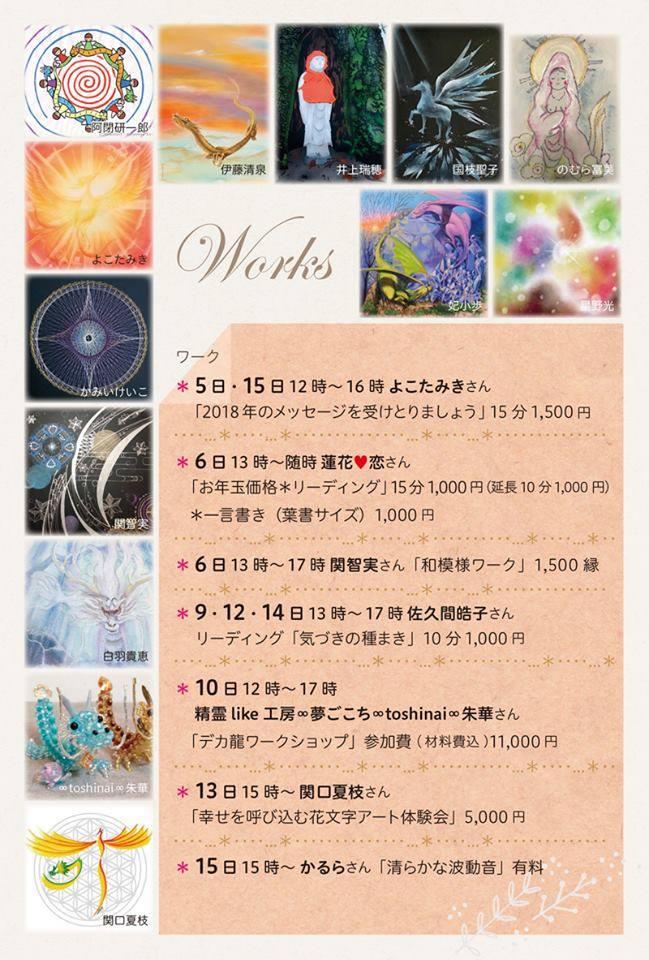 花文字アートイベント出展のお知らせ
