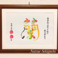 花文字・花文字アートで描く出産祝い、命名書