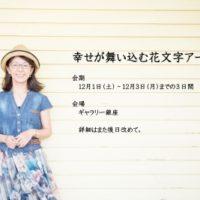 東京・銀座開催 幸せが舞い込む花文字アート展