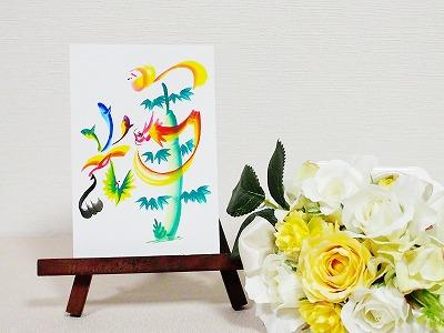 花文字・花文字アートで描く「輝」