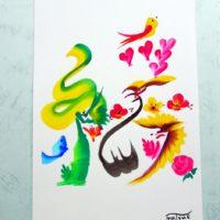 花文字・花文字アートで描く「緩」