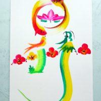 花文字・花文字アートで描く「昇」