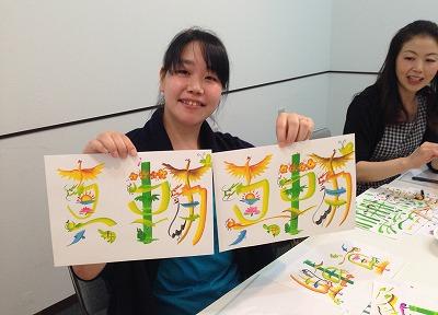花文字体験会 参加者の作品
