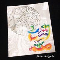 花文字で描く「望」