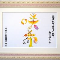 花文字・花文字アートの出産祝い・命名書