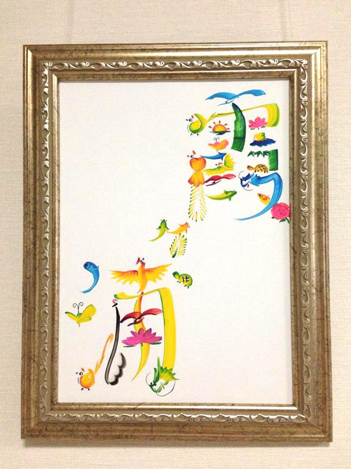 花文字・花文字アートで「霞ヶ浦」と描く
